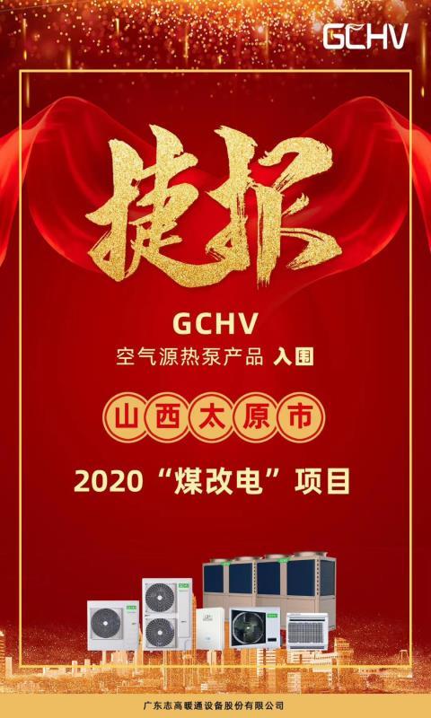 """GCHV入围山西太原2020""""煤改电""""项目"""