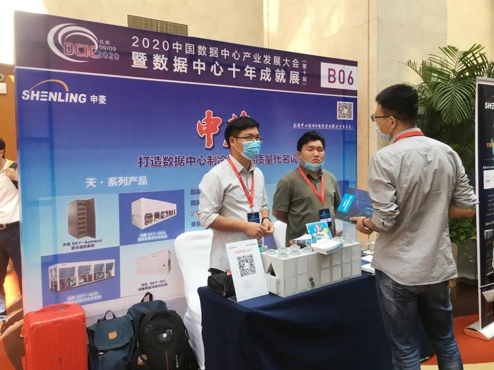 申菱参加2020中国数据中心产业发展大会,冷却节能技术助力5G时代新基建