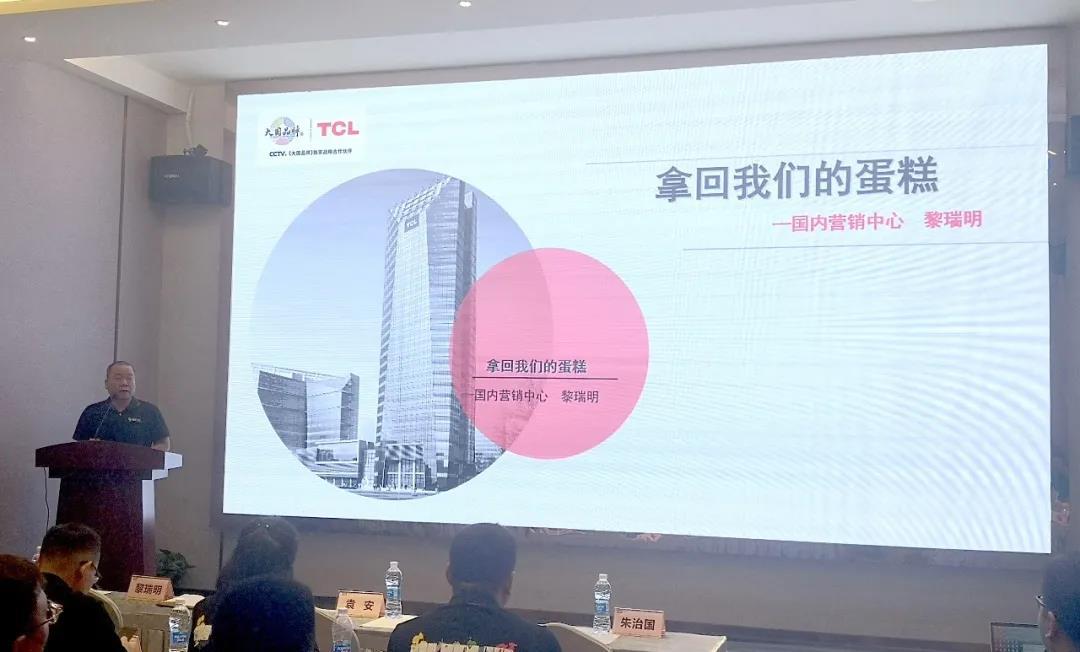 TCL智能暖通第三季度总结会议在武汉圆满召开