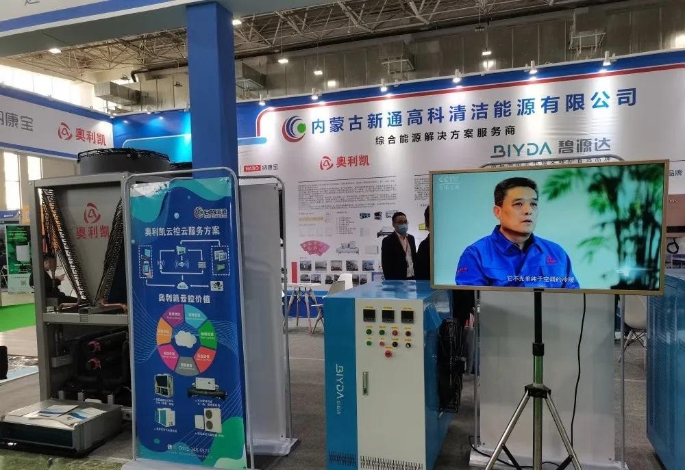 奥利凯精彩亮相2020内蒙古清洁供暖空调热泵展览会
