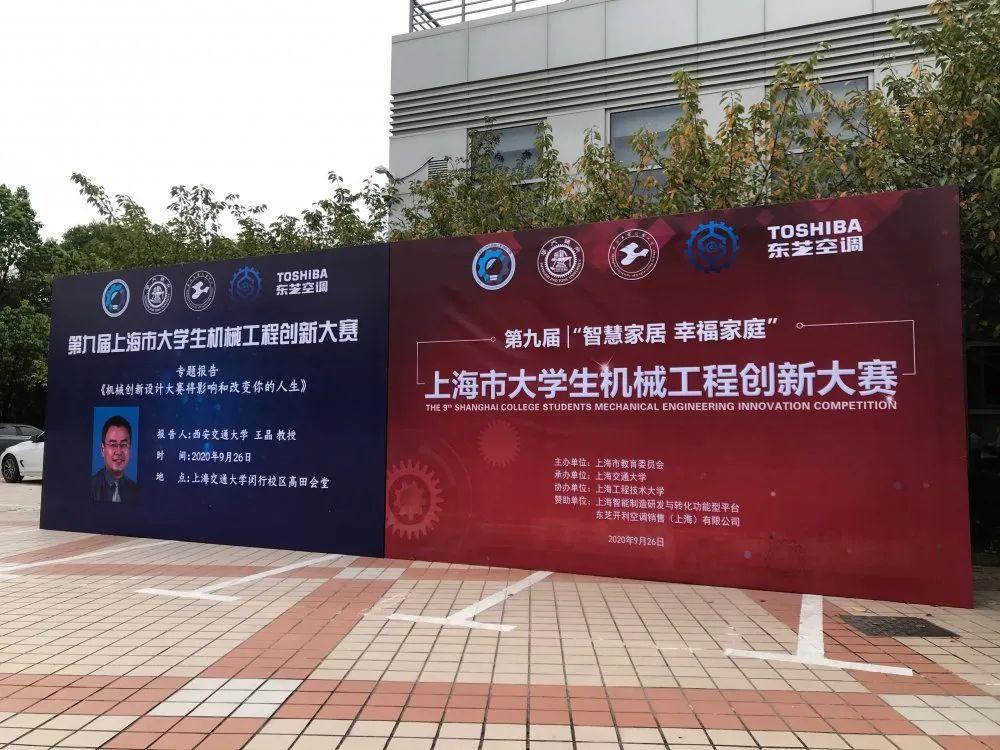 """助力教育事业,东芝空调担任""""第九届上海市大学生机械工程创新大赛""""赞助商"""