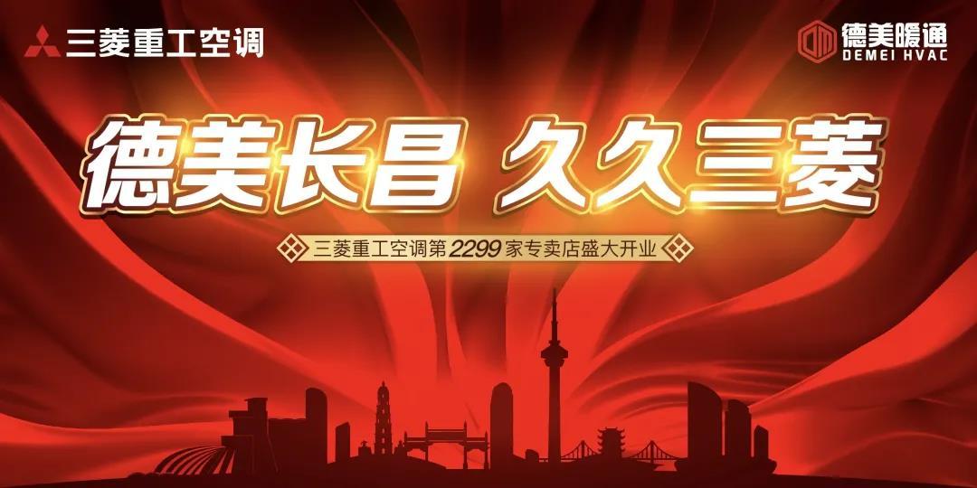 三菱重工空调第2299家专卖店湖北宜昌开业