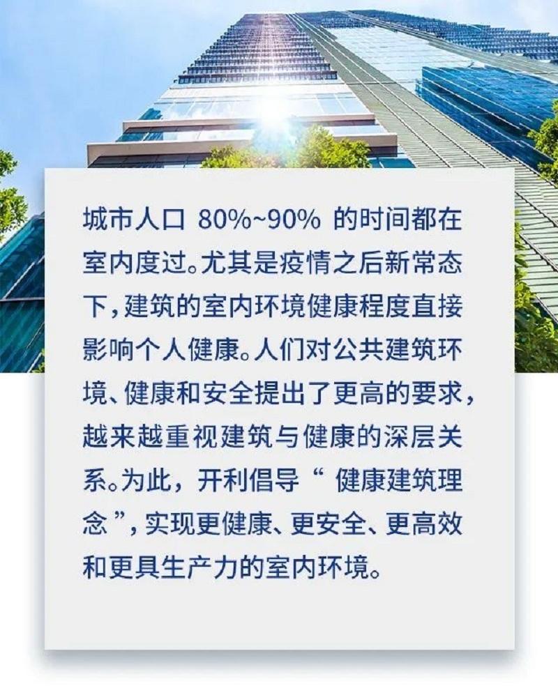 """开利""""健康建筑理念"""",聚焦商业办公"""