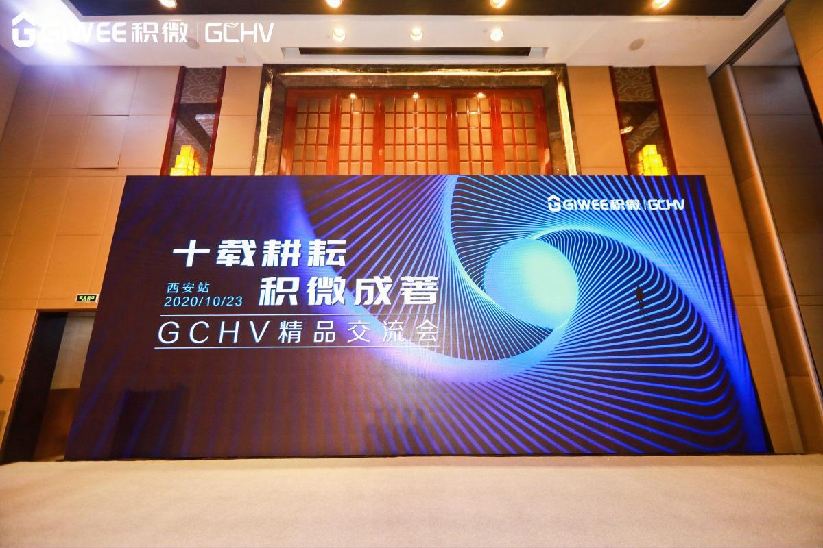 """""""十载耕耘,积微成著""""GCHV全国精品交流会亮相古都西安"""