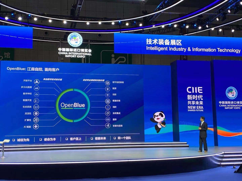 江森自控进博会首发OpenBlue数字化平台 赋能中国未来智慧建筑插图1