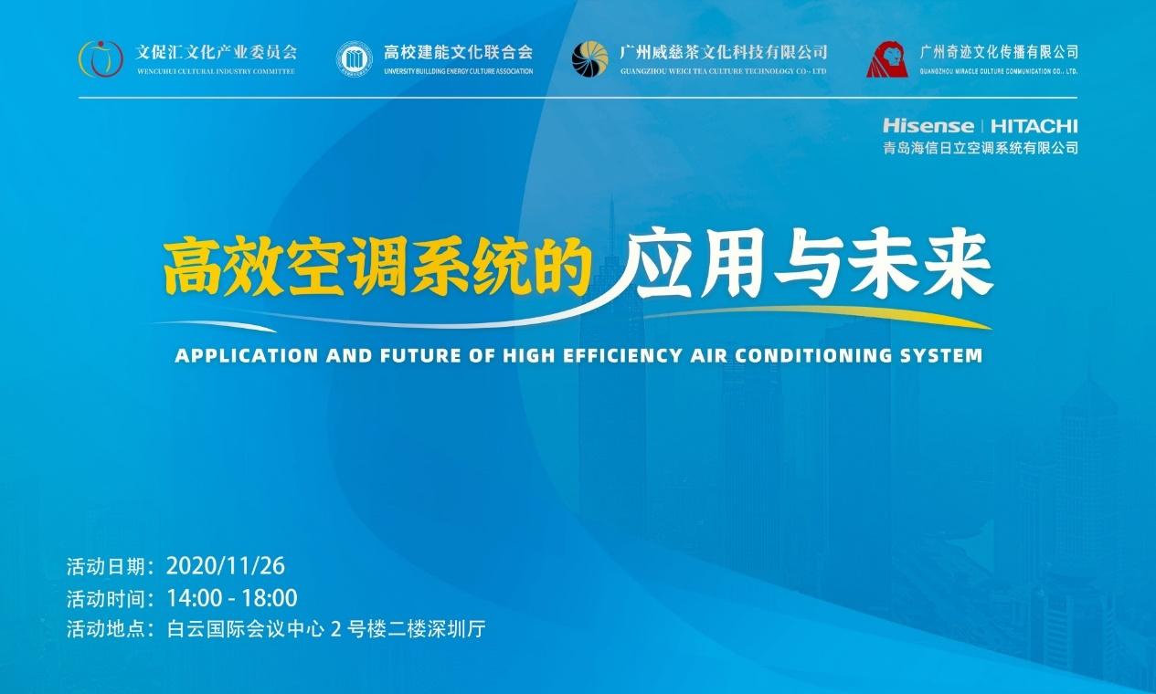 高效空调系统沙龙成功举行,海信日立广州区域菁英俱乐部正式成立