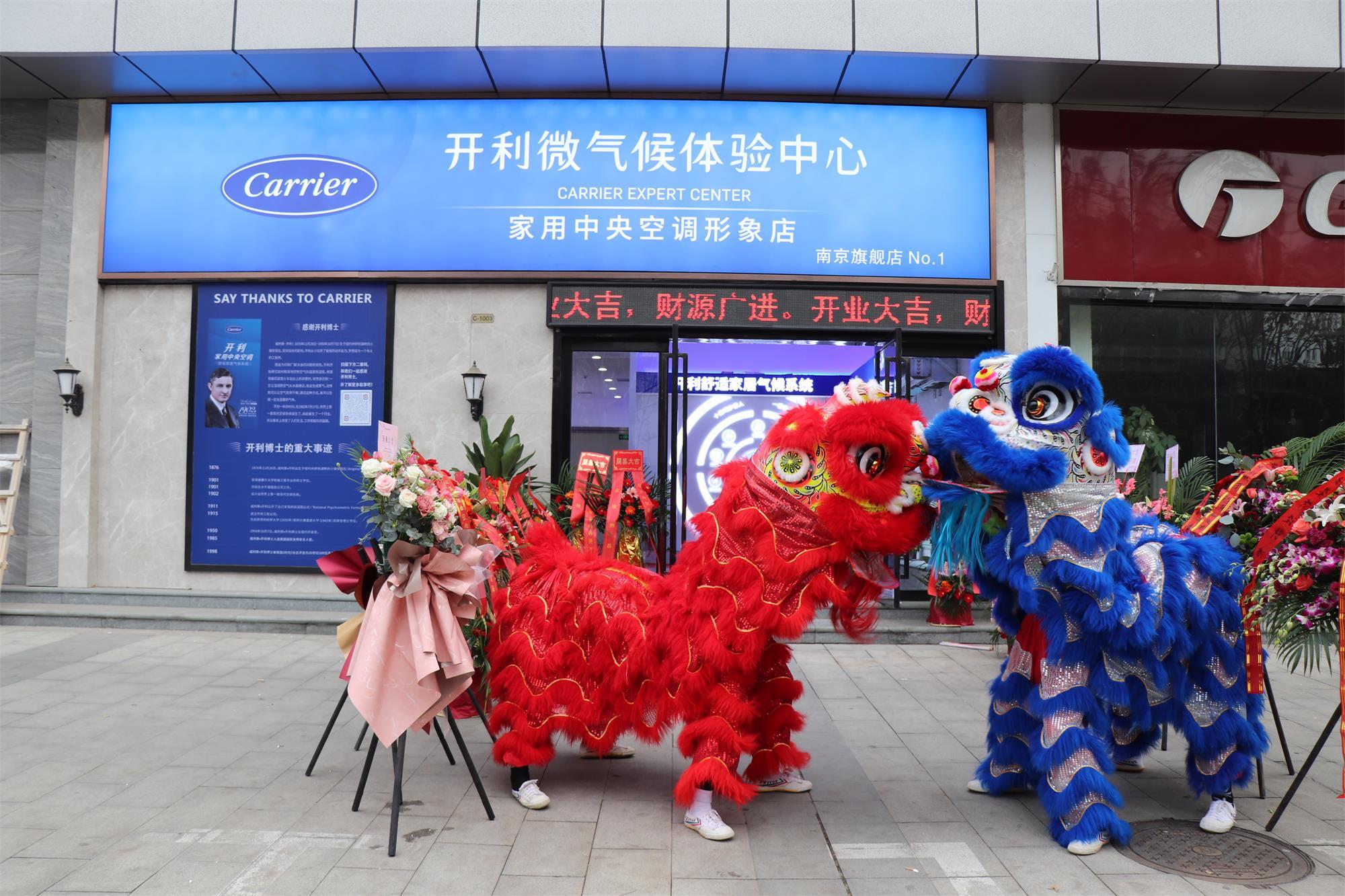 【独家】开利南京首家微气候体验中心正式开业