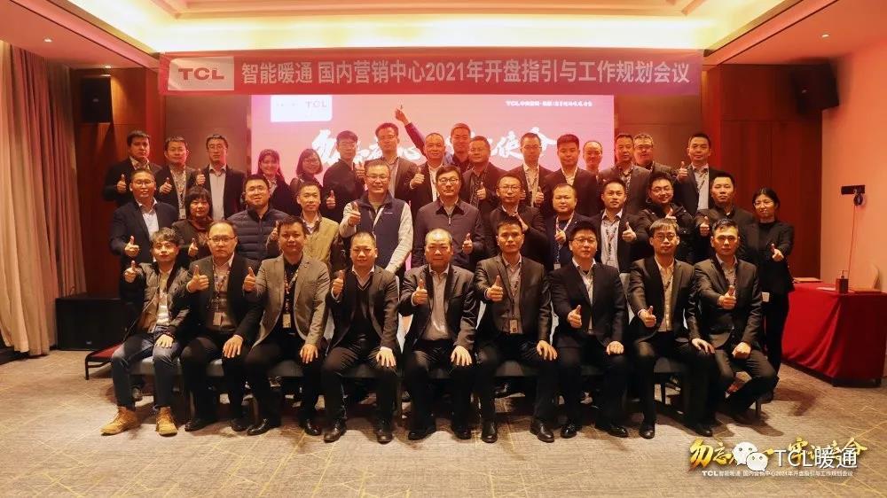 TCL智能暖通国内营销中心2021年开盘指引工作与规划会议