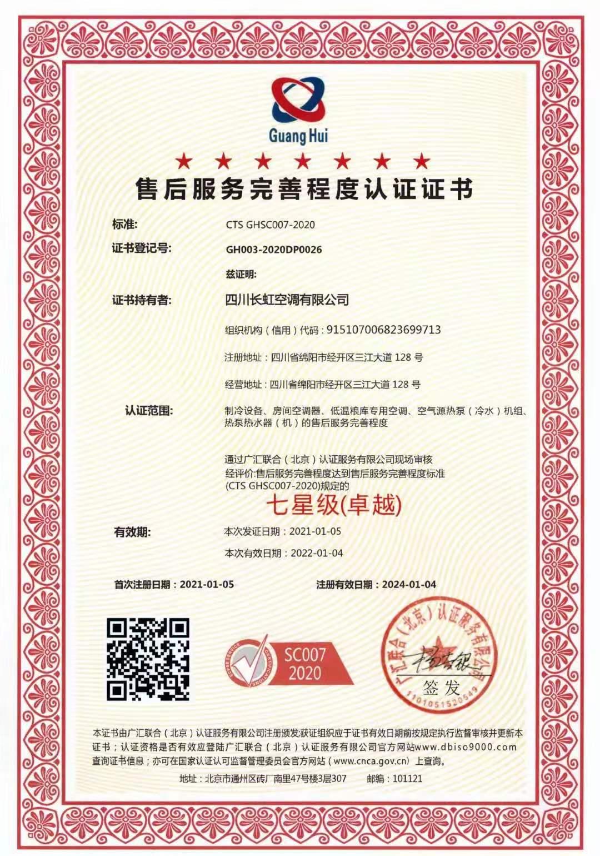 长虹空调喜获七星级售后服务体系认证