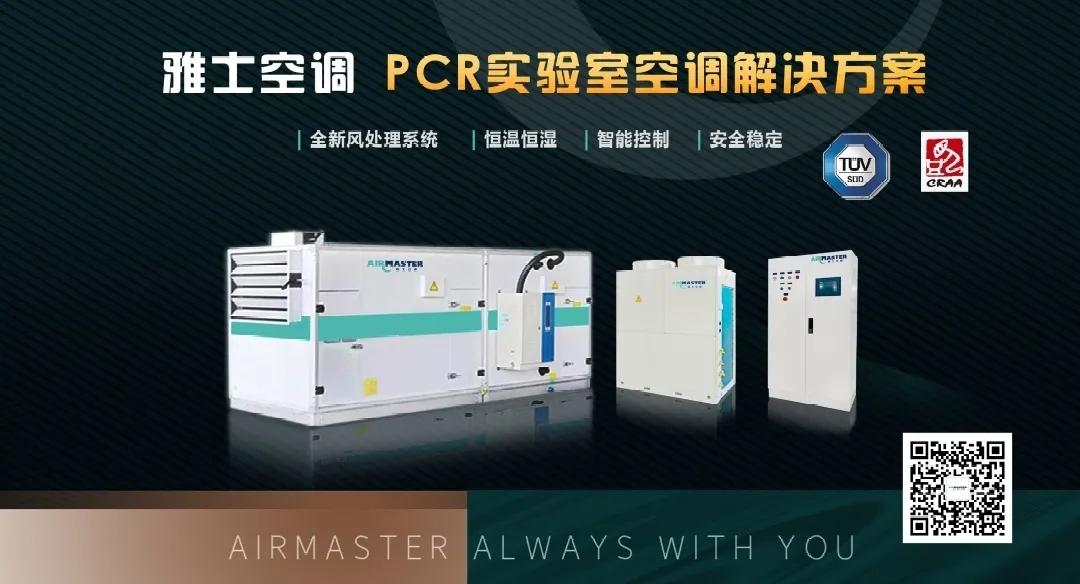 """防疫屏障再筑牢,雅士""""驰援""""多地PCR实验室建设"""