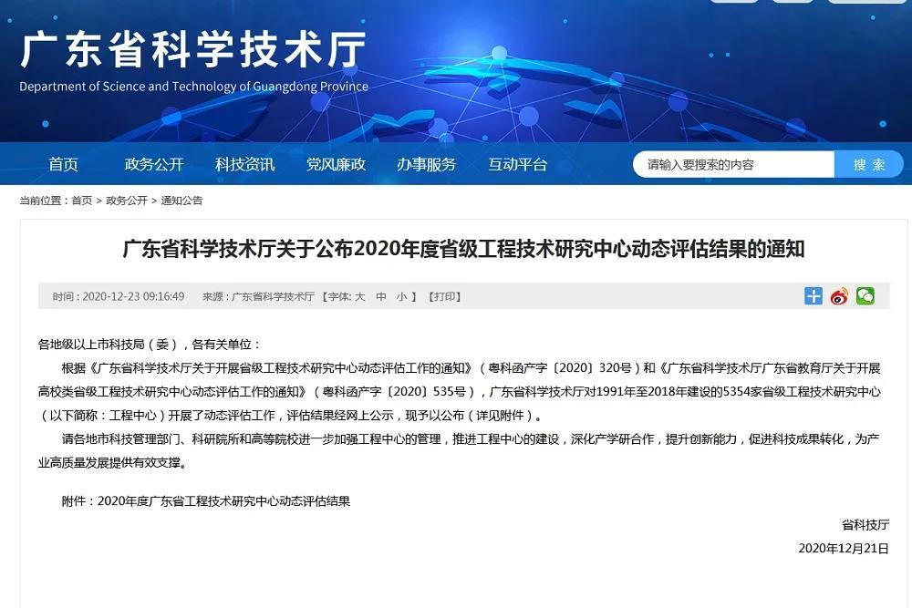 """申菱""""广东省特种空调工程技术研究开发中心""""被评定为""""优秀""""!"""